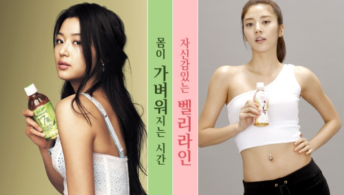 Jun Ji-hyun Son Dam-bi Tea Advertisments