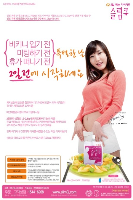 Korean Diet Advertisment