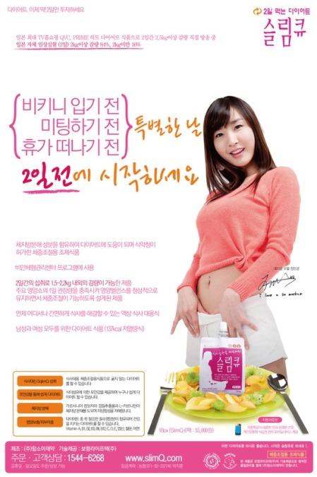 Korean Diet Advertisment