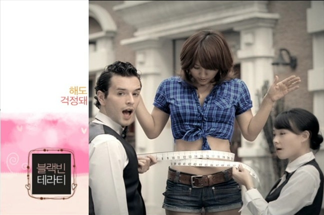 Lee Hyori Black Bean Tea
