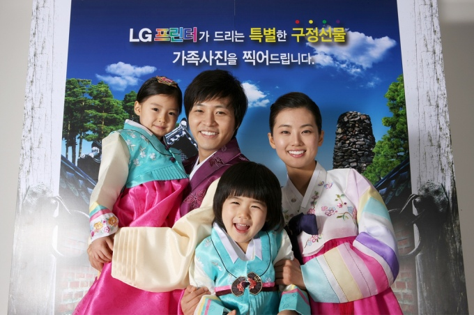 Korean Family LG Printer