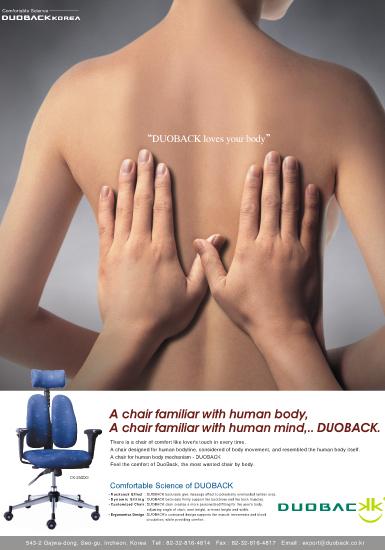 duoback-loves-your-body-듀오백