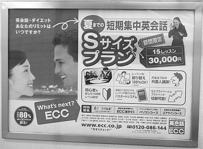 japanese-ecc-advertisement-romance-with-gajin-foreigner-males-spring-2002