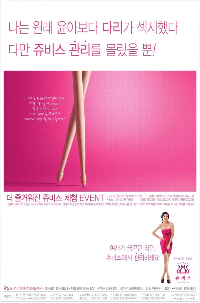 korean-diet-advertisement-for-legs