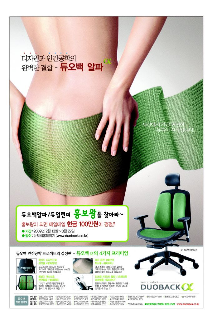 korean-duoback-chair-advertisement