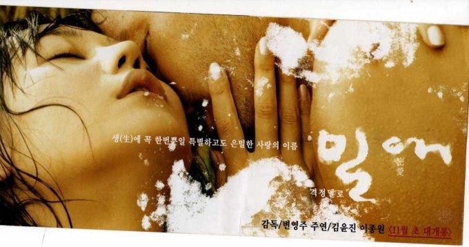 korean-movie-couple-in-passionate-embrace
