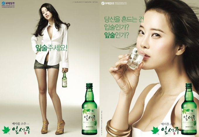 baek-ji-young-soju-advertisements