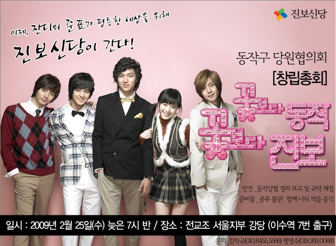 boys-over-flowers-korean-drama
