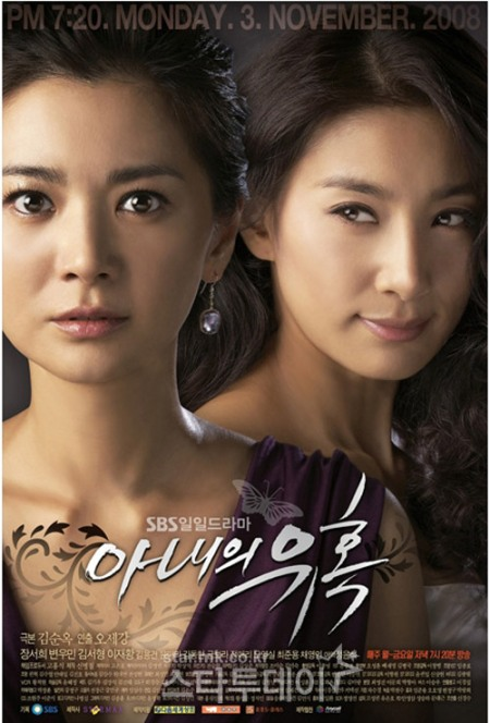 Cruel Temptations Korean Drama