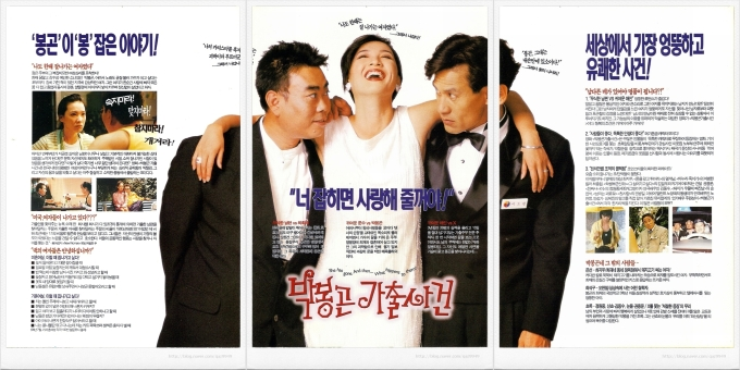 The Adventures of Mrs. Park 박봉곤 가출 사건