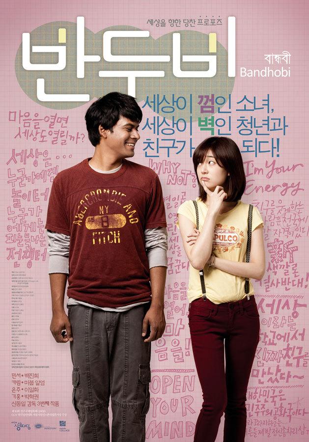 Bandhobi / Arkadaş / 2009 / Güney Kore / Online Film İzle