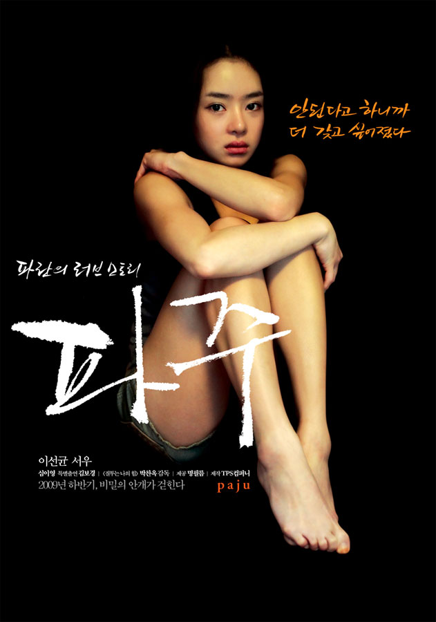 Paju Movie Poster Seo Woo