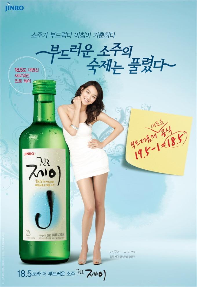 Shin Min-a Jinro Soju Advertisement