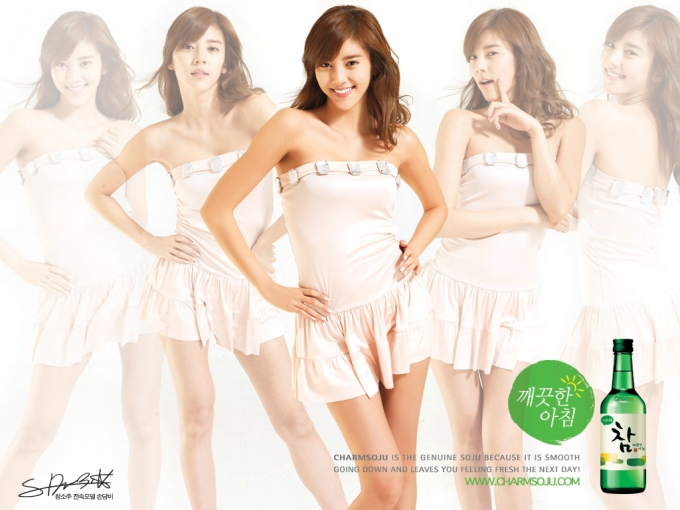 Son Dam-bi Charmsoju Advertisement
