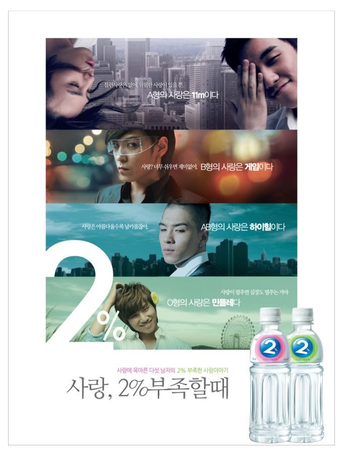 big bang 2%보족할때 광고 blood type advertisement