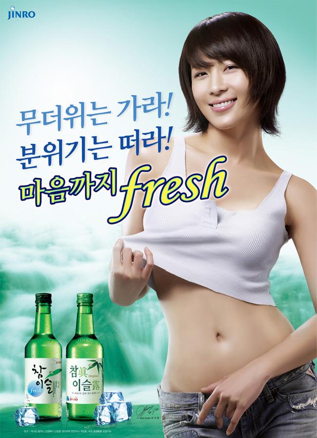 Ha Ji-won Jinro Chamisul