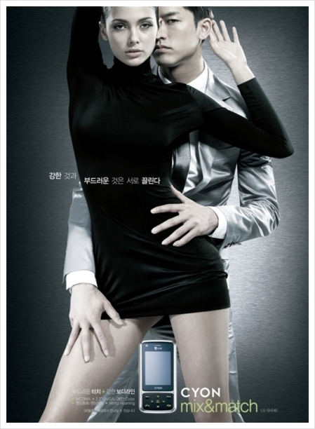 Mix&Match Cyon Korean Phone Advertisement
