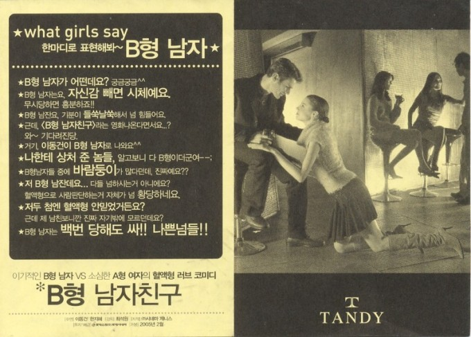 My Boyfriend is Type-b Korean Tandy Advertisement