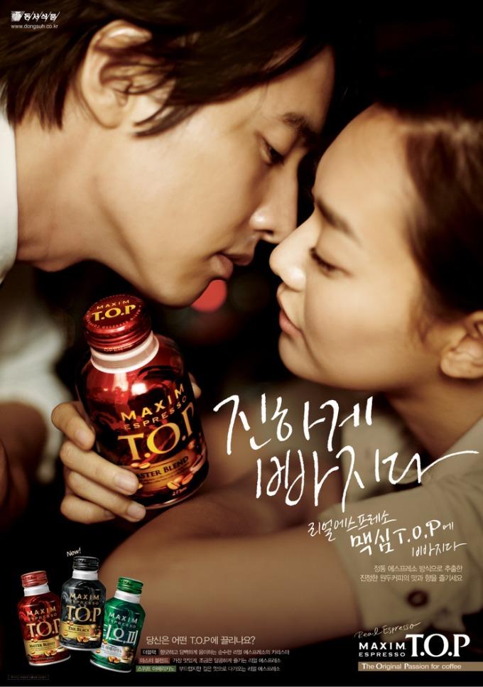 Won Bin Shin Min-a Kiss