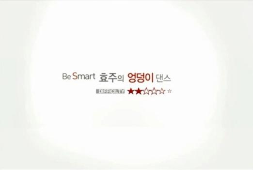 Han Hyo-Joo VLUU Ass Dance 1a