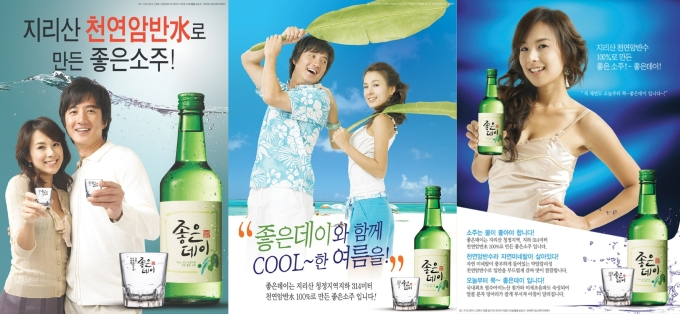 Joeunday Soju Chae Yeon Jung Jun-ho