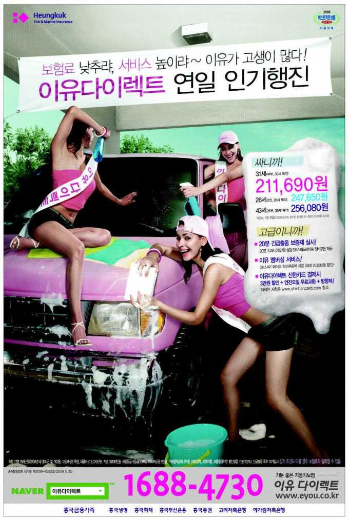 Sexist Korean advertisment caucasian women