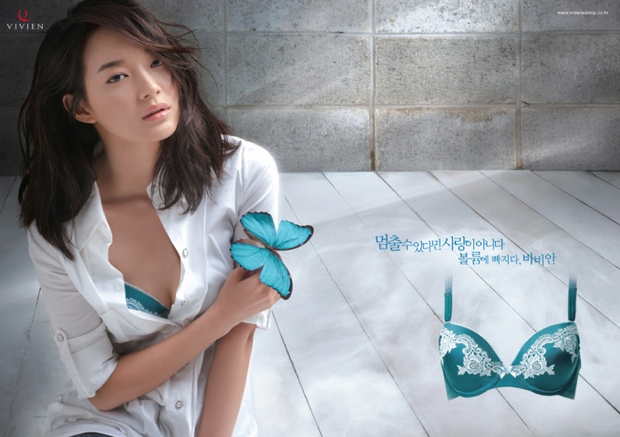 Shin Mina Vivian Bra Lingerie Advertisement