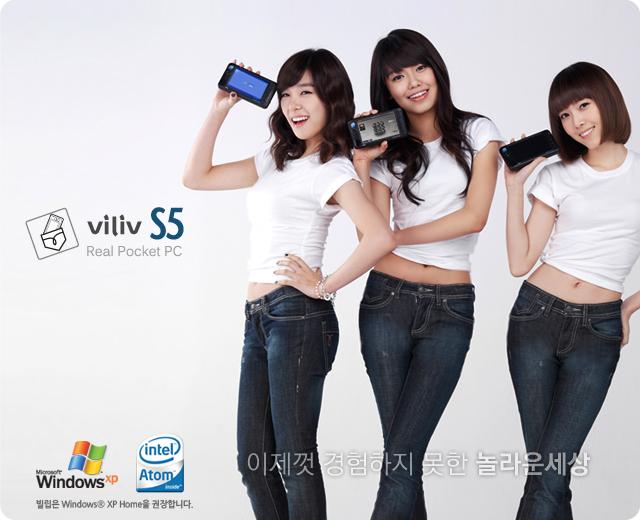 Sooyoung Girls' Generation Viliv