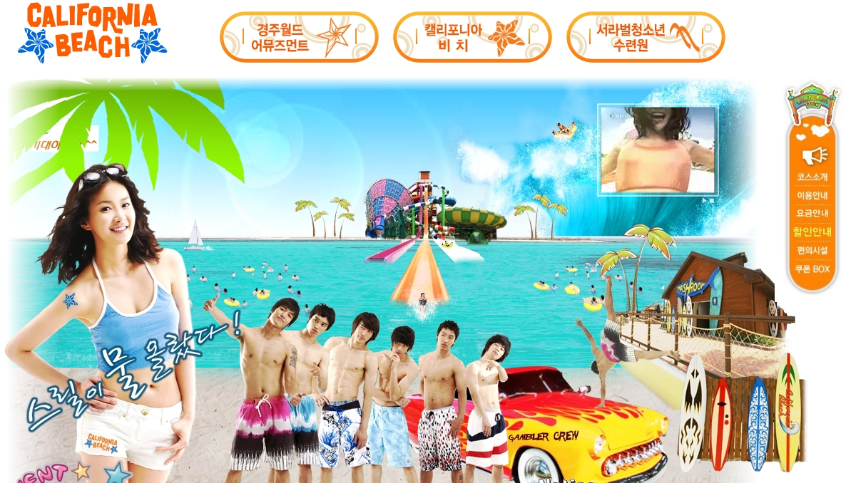 swimming resort sexualized advertisement california beach Dancers with the Gay Men's