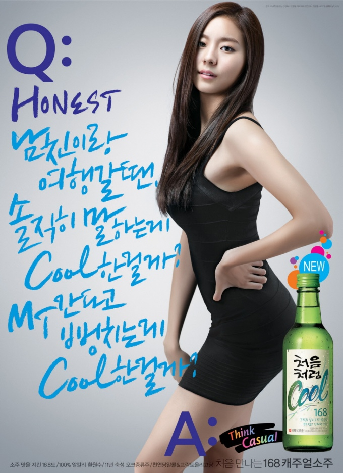 UEE Soju Cool Honest