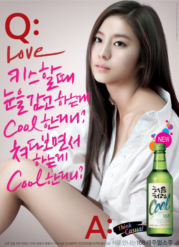 UEE Soju Cool Love