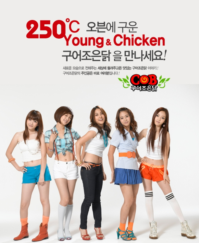 Kara Cob Chicken Advertisment