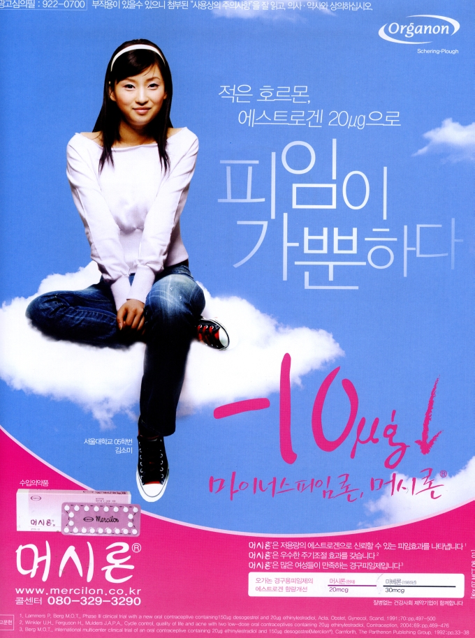 Korean Contraceptive Pill Advertisement