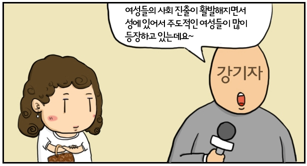 Korean Pill Cartoon 1