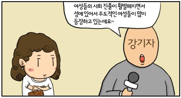Korean Pill Cartoon 1