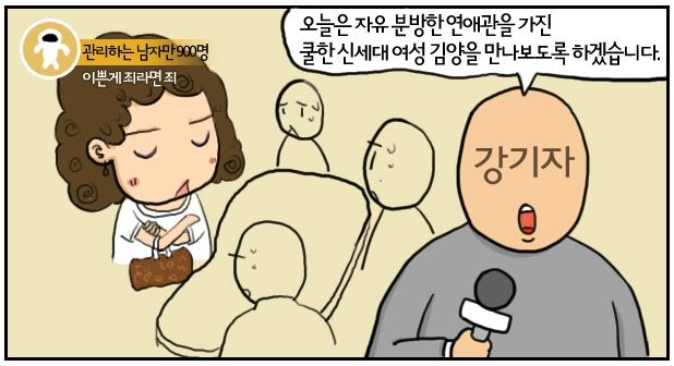 Korean Pill Cartoon 2a