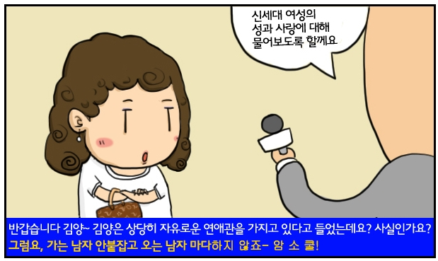 Korean Pill Cartoon 3