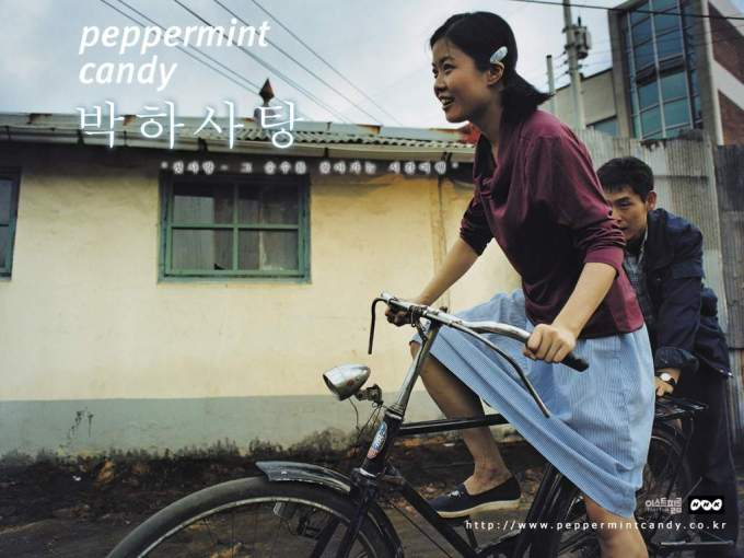 Peppermint Candy Korean Movie 3