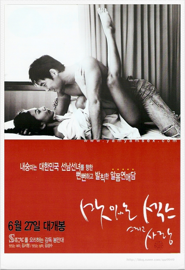 Sweet sex and love korean movie
