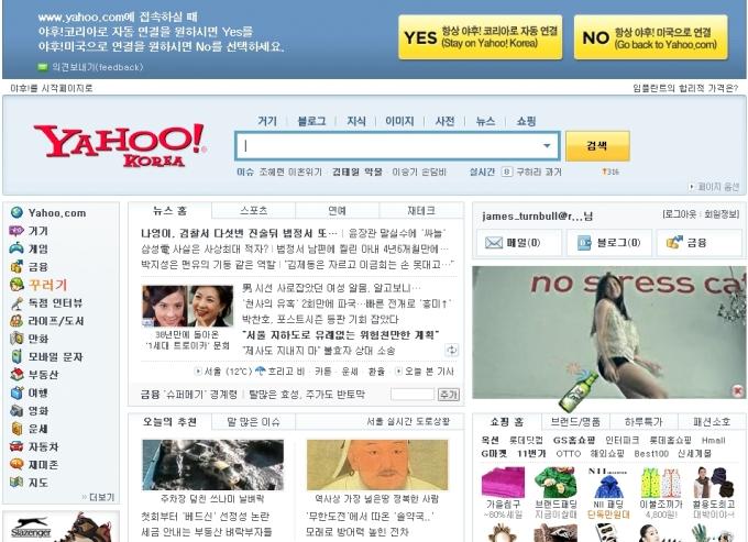 Yahoo Korea Cheoum Cheorom Cool UEE
