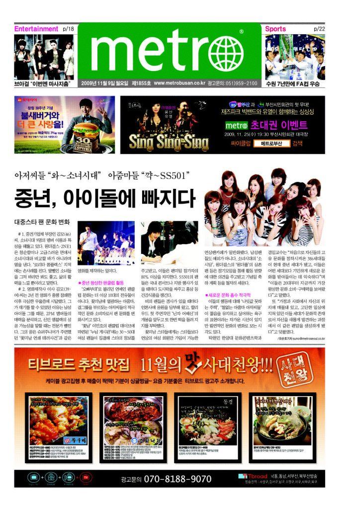Metro Busan 9 November 2009 Page 1