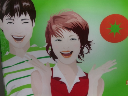 Korean Tomato Couple
