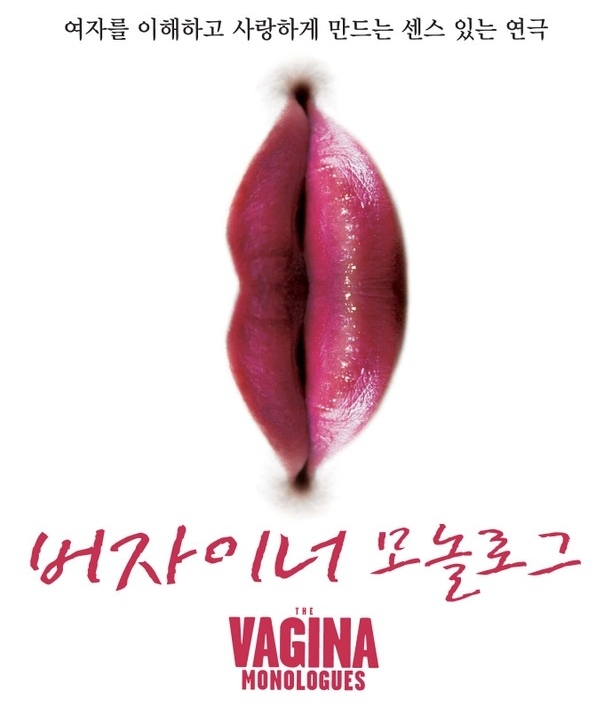 questions about the vagina monologues 2018 marks the 20th anniversary of the vagina if you would like to produce the vagina monologues outside the if you have any questions, please.