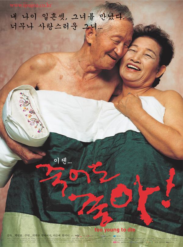 Yes, Old Korean People Have Sex Too…