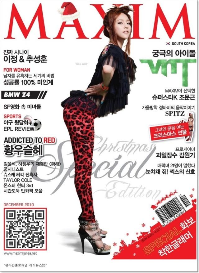 Kim So Hee Christmas 2021 Maxim Girl Groups Vnt And That Maxim Korea Cover The Grand Narrative