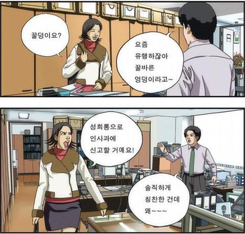 Korean Newspapers – The Grand Narrative