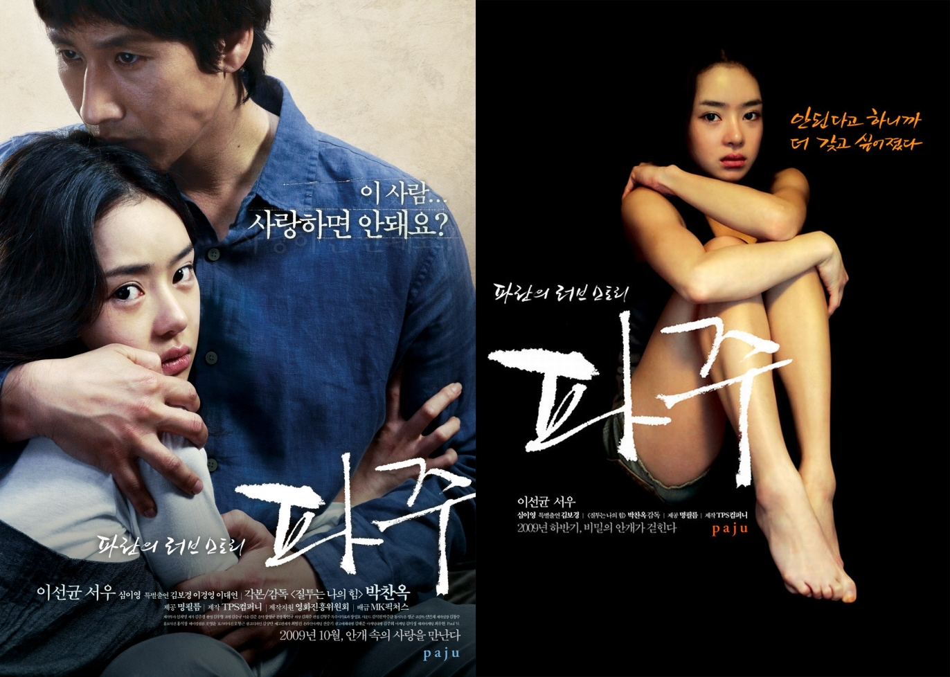 Say I Love You Korean Movie