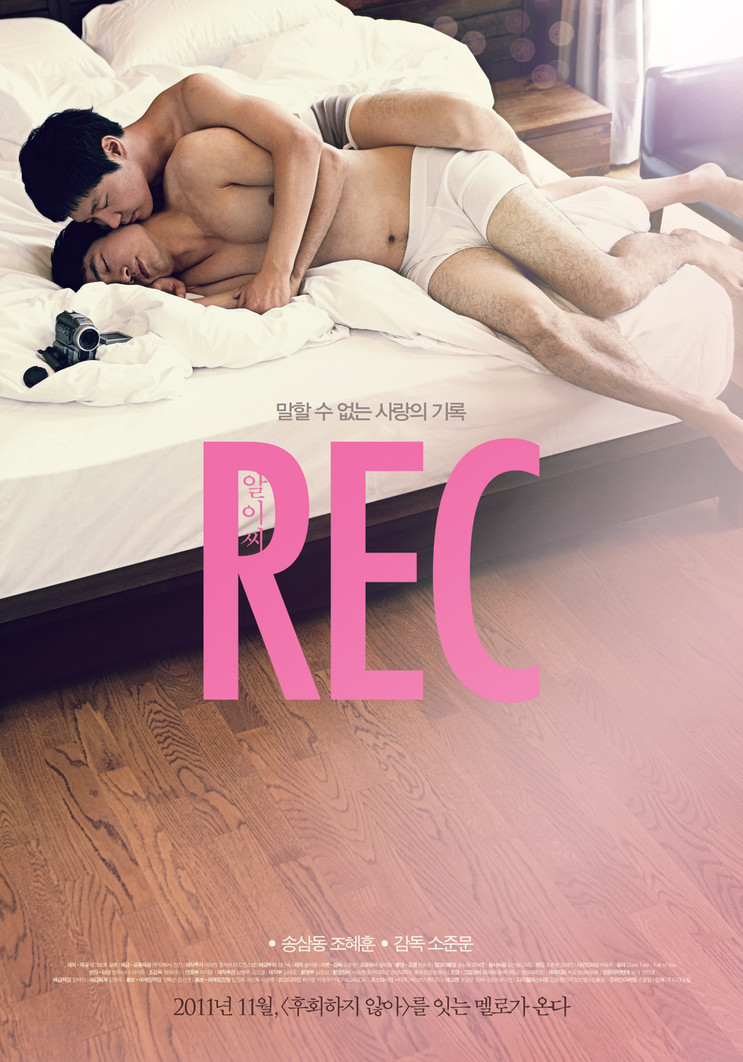 rec korean gay movie FROM MOMS ANAL ADVENTURE