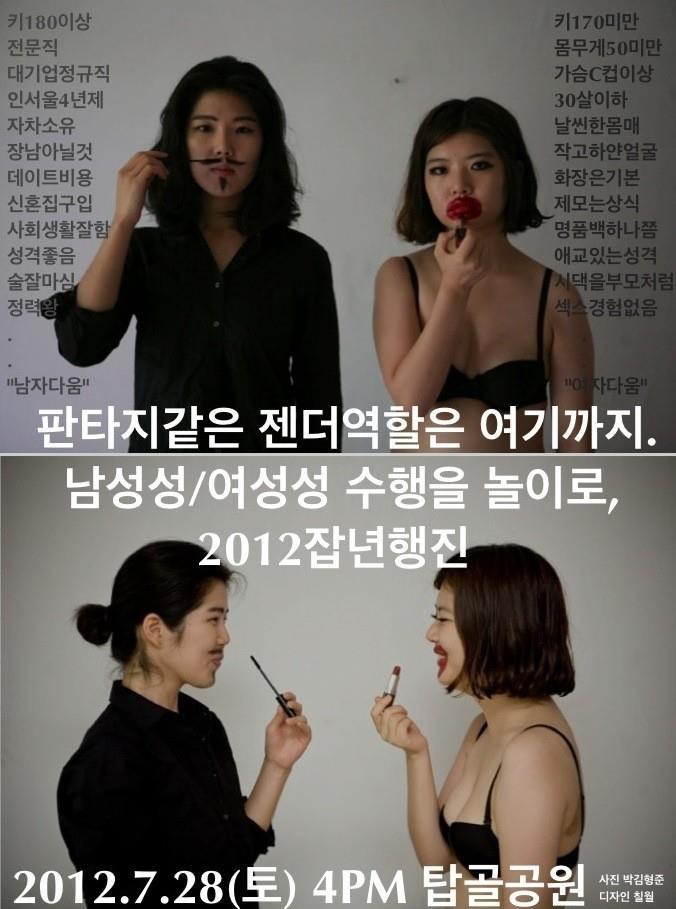 Korean Gender Roles