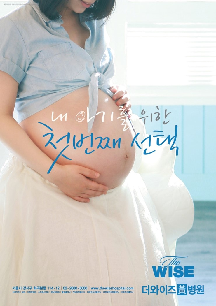Korean OBGYN advertisement pregnant Korean woman